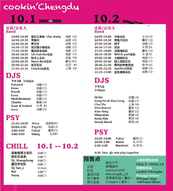 Cookin Chengdu Poster 3b - Chengdu Expat | Chengdu-Expat com