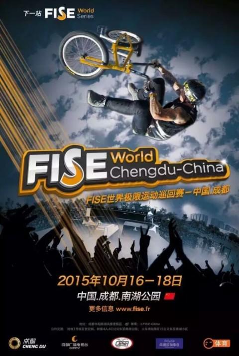 Oct. 16-18: 2015 FISE World Chengdu ??
