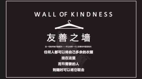 """Wall of kindness"" in Chengdu"