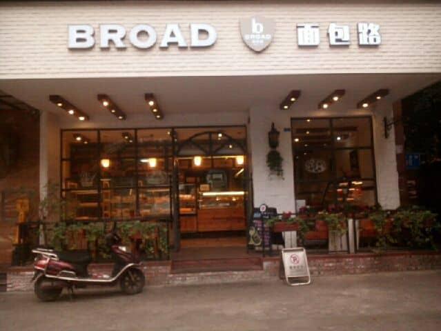 chengdu s best bakeries chengdu expat chengdu expat com rh chengdu expat com