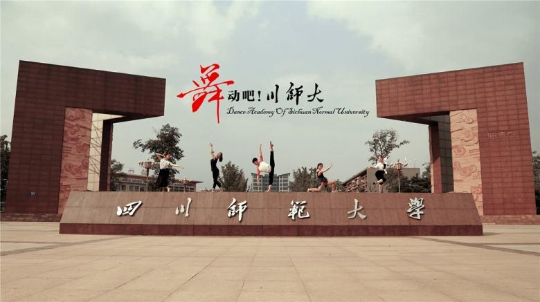 Sichuan Normal University 四川师范大学