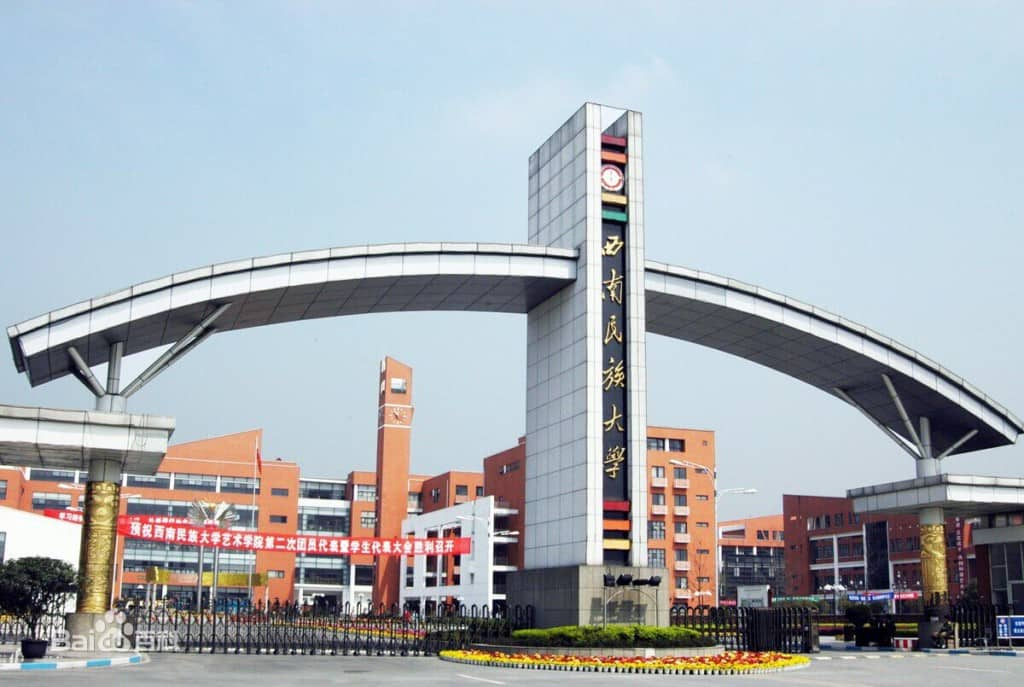 Southwest University for Nationalities 西南民族大学