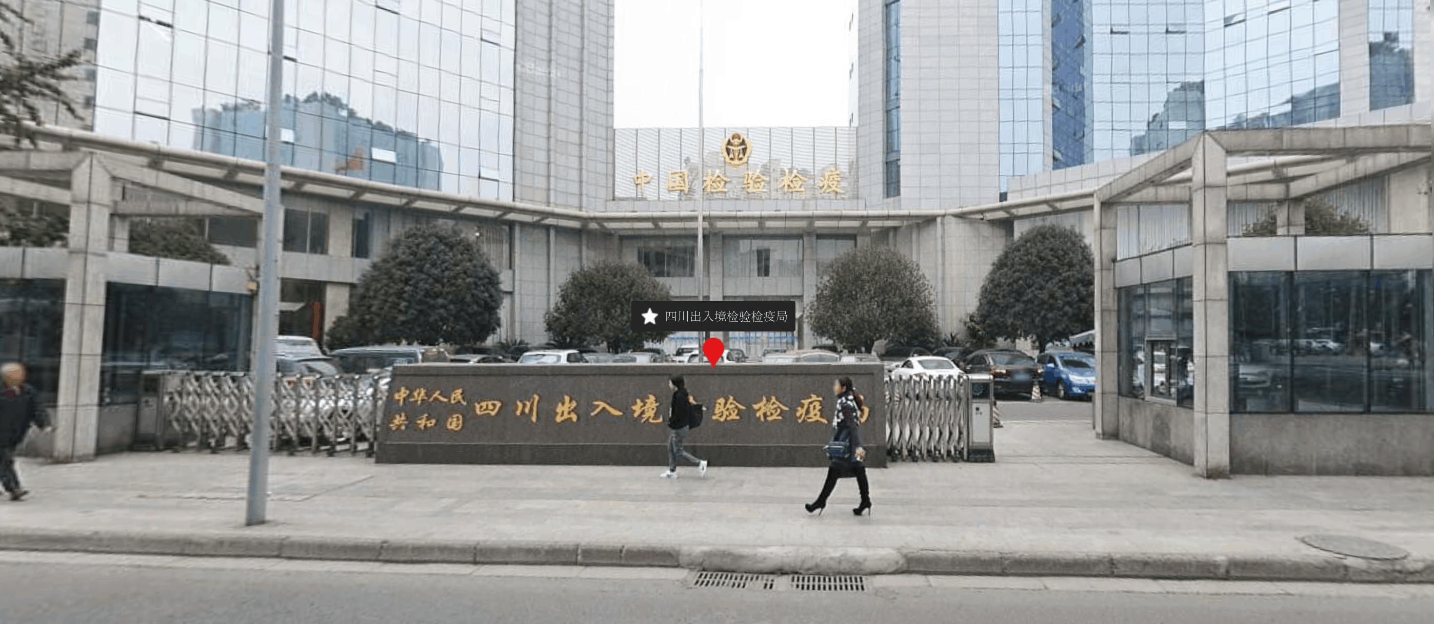 Sichuan Entry-Exit Inspection and Quarantine Bureau 四川省出入境检验检疫局