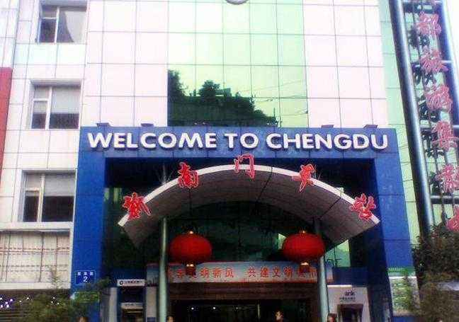 Xinnanmen Bus Station 新南门汽车站 Chengdu Expat Chengdu