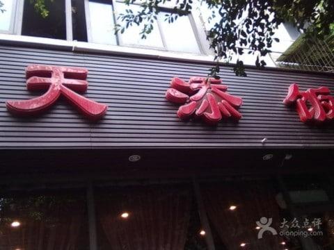 Tian Tian Fan Dian 天添饭店