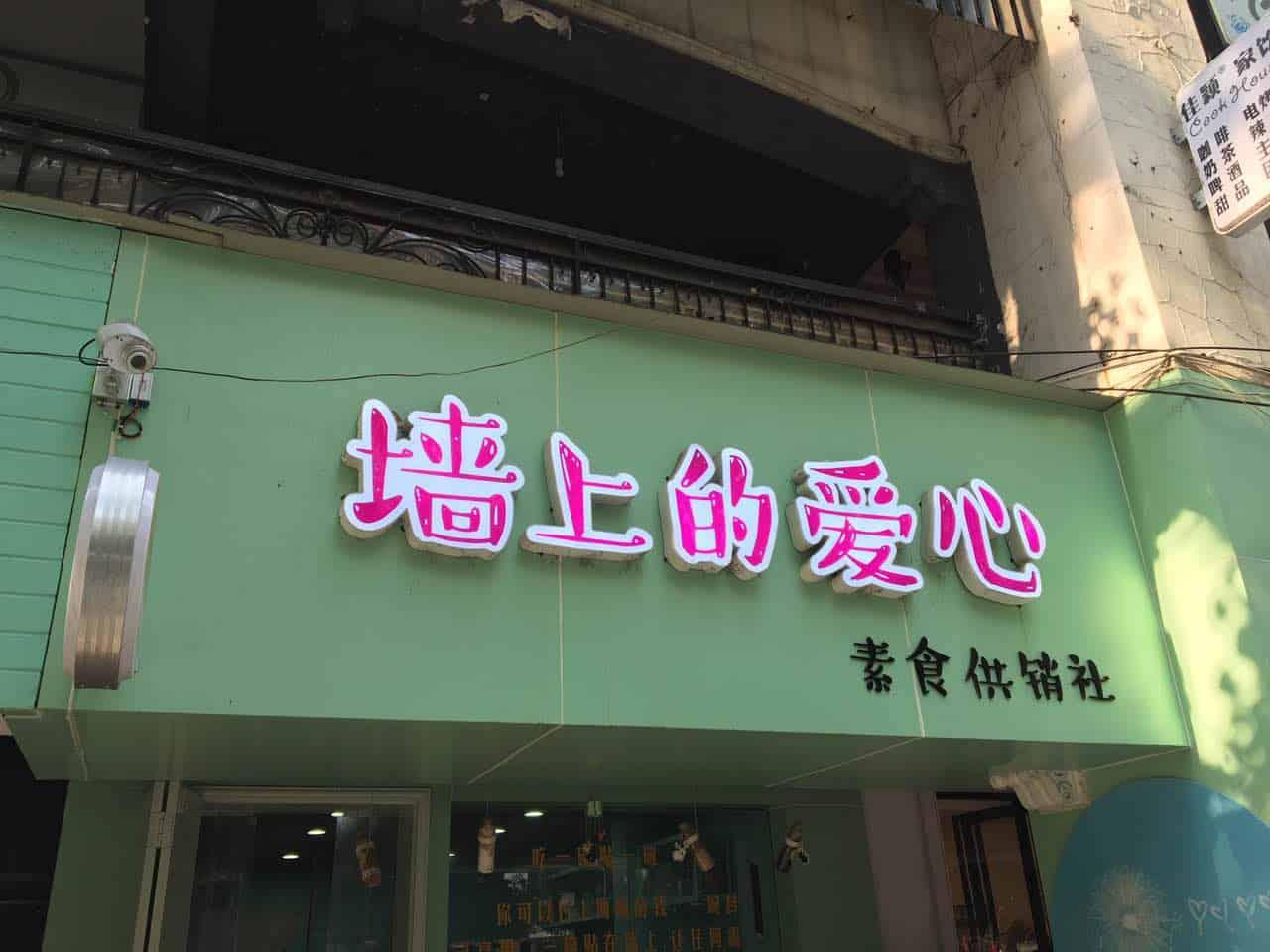 Heart on the Wall - Vegetarian Restaurant