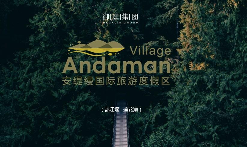 A New Place To Escape The City Andaman Village Chengdu Expat Com