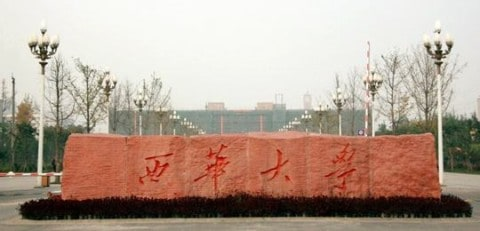 Sichuan University of Science & Technology 西华大学