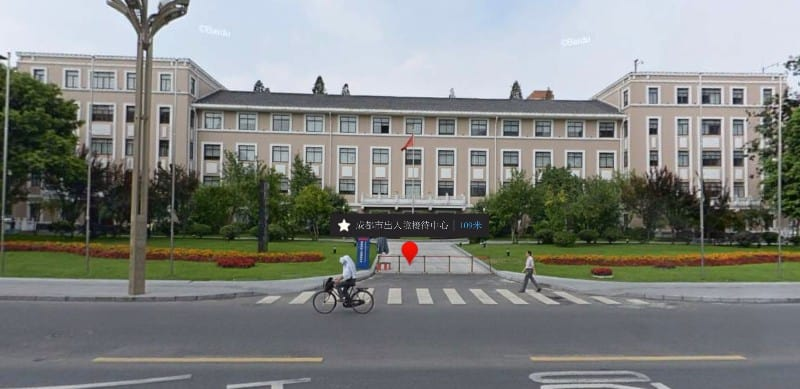 PSB-Public-Security-Bureau-–-Foreign-Affairs-Visa-Office