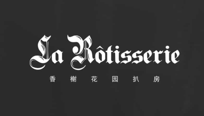 La Rotisserie Steak House | Chengdu Expat