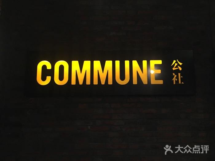 Commune Bar 公社 [TV Tower]