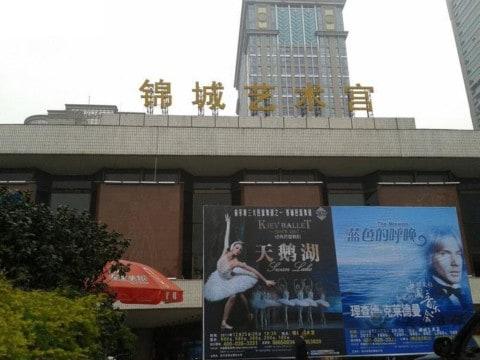 Sichuan Jincheng Art Palace 锦城艺术宫