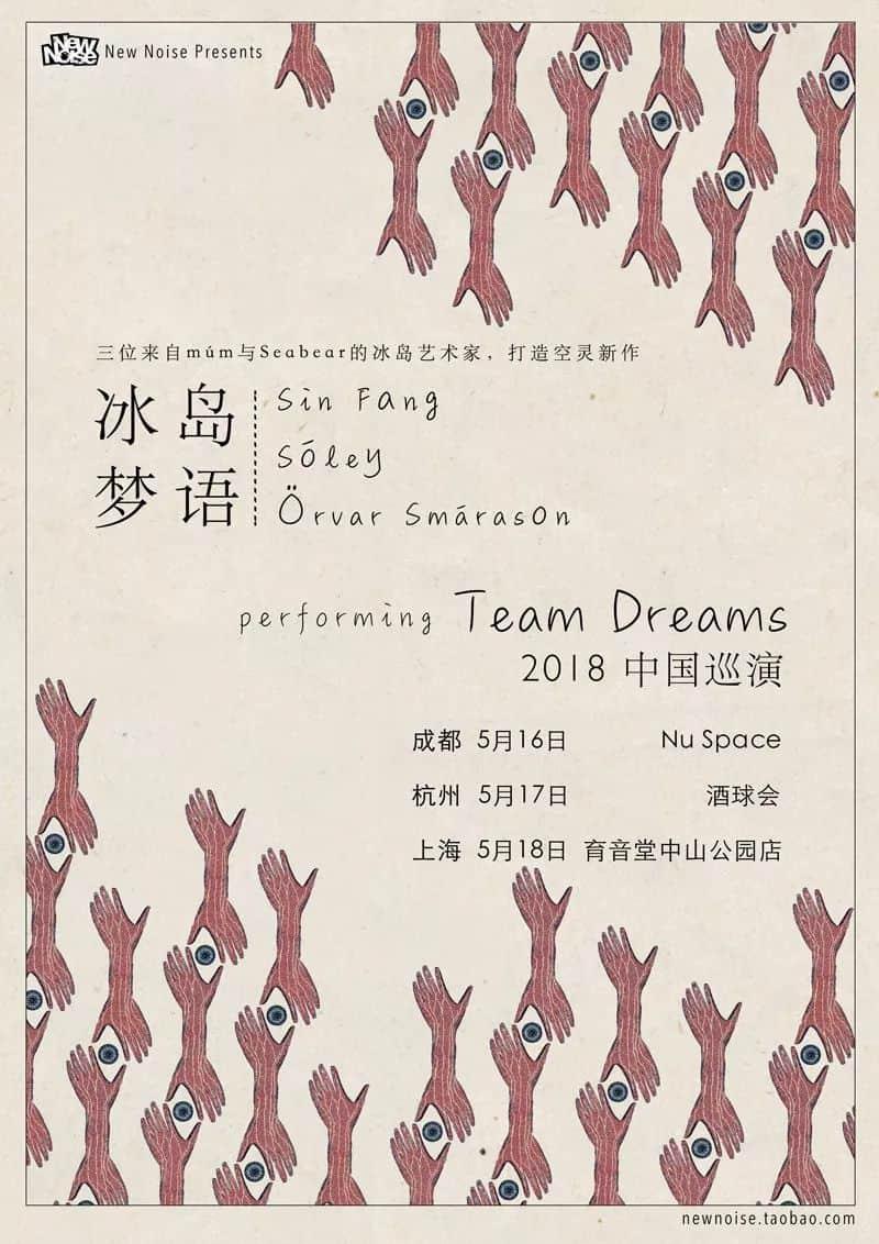 May 16: Team Dreams Collaborative Album Release