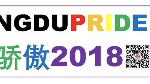2018 Chengdu Pride Month