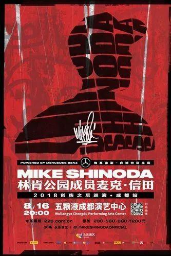 Chengdu-Expat-Mike-Shinoda