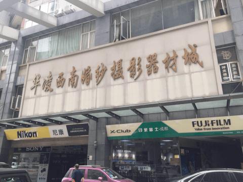 Liang Liang Camera Repair and the Second-Hand Camera Market 金牛区梁良照相机维修站