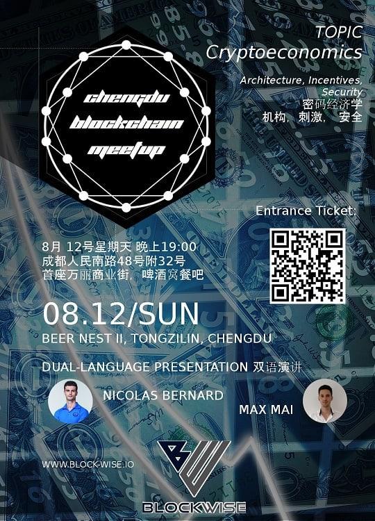 chengdu-expat-blockchainevent