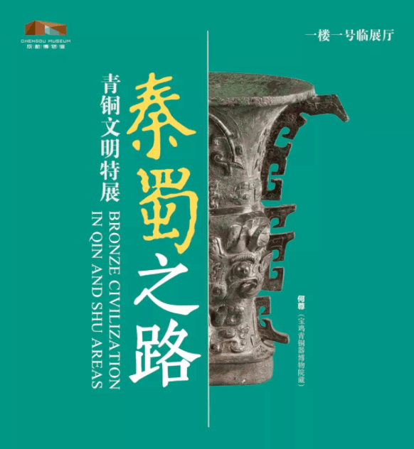 chengdu-expat-bronzecivilization-event