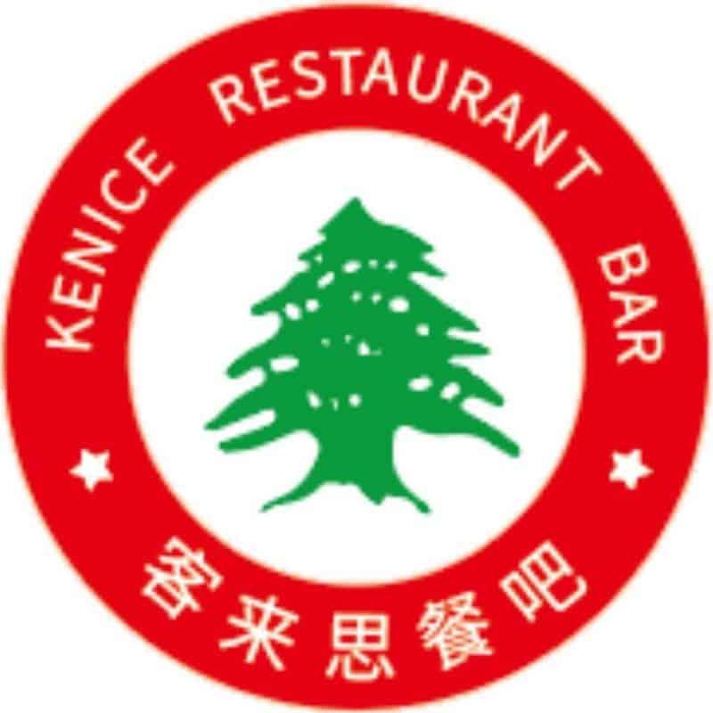 Kenice Lebanese Halal Restaurant 客来思 Chengdu Expat Com