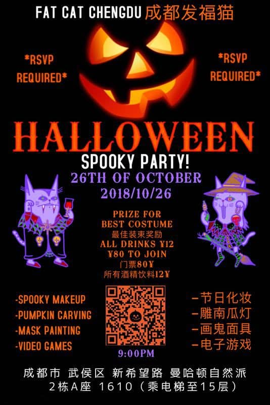 October 26th: Spooky Party at Fat Cat Chengdu