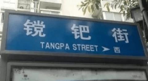Chengdu Neighbourhood Named Coolest in the World
