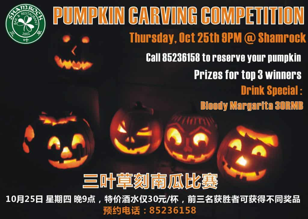 October 25th: Pumpkin Carving Competition