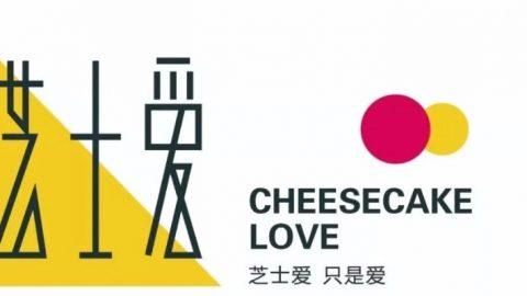 Cheesecake Love Opens Tongzilin Store
