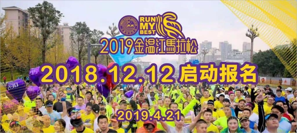 2019 Wenjiang Run My Best