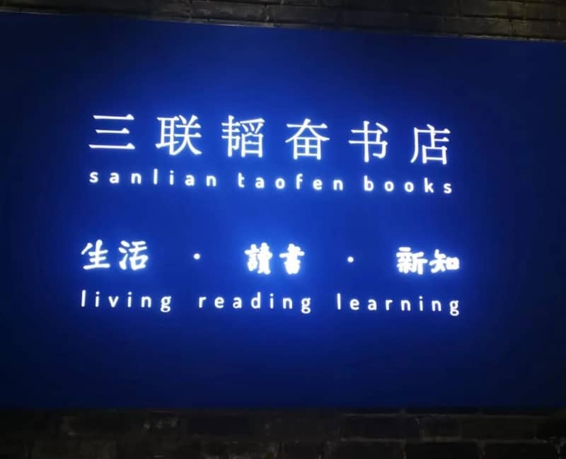 Chengdu-Expat-Sanlian-Taofen-Bookstore-featured-image
