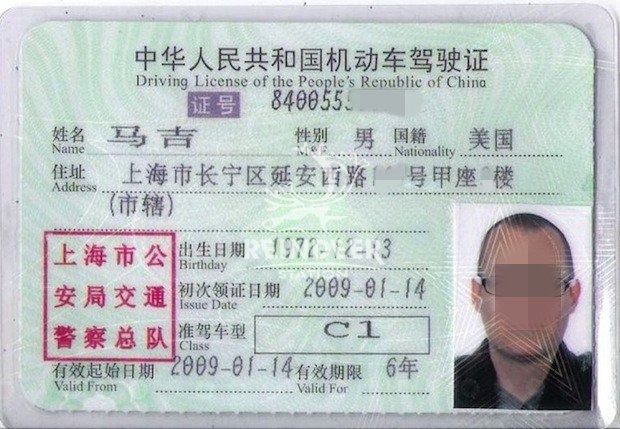 How to Get your Driving License in Chengdu | Chengdu-Expat com