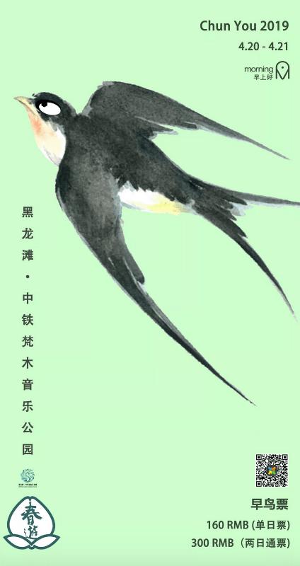 Chunyou-2019-Flyers-Chengdu-Expat