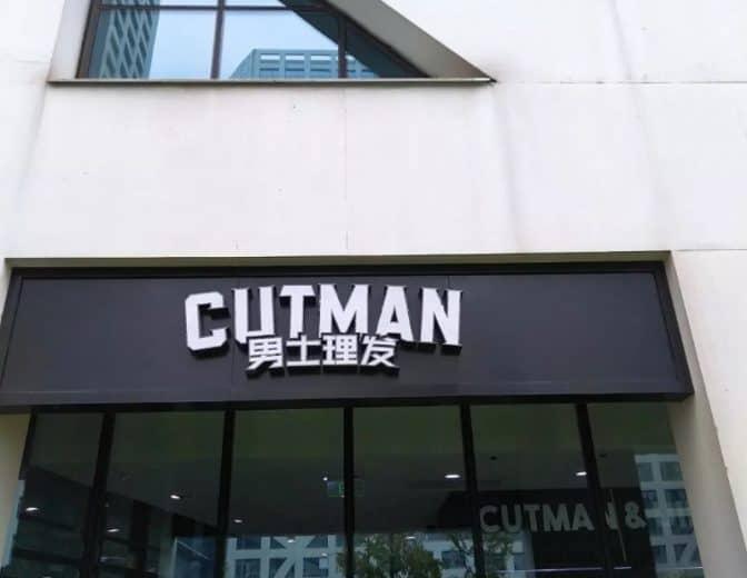 245831 Chengdu Expat cutman featured image 672x520