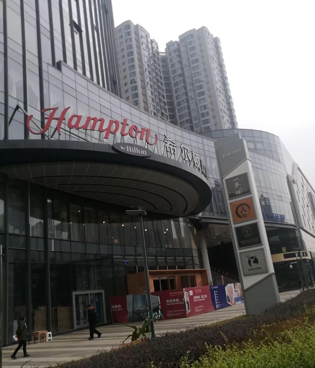 Hampton by Hilton Chengdu Chenghua Chengdu Expat