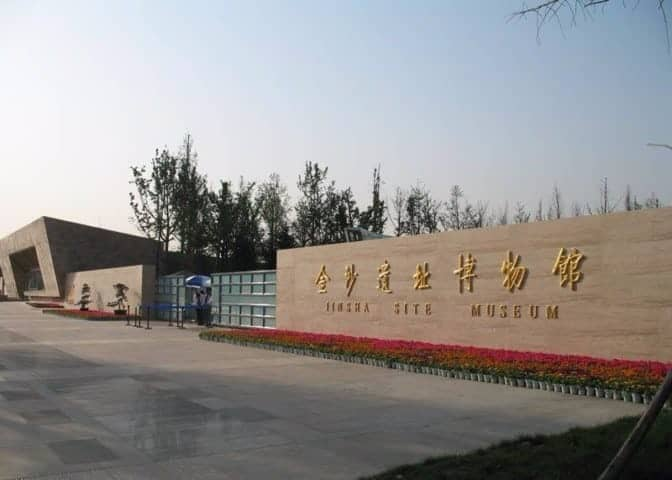 118646 Jinsha Site Museum 金沙遗址博物馆 672x480