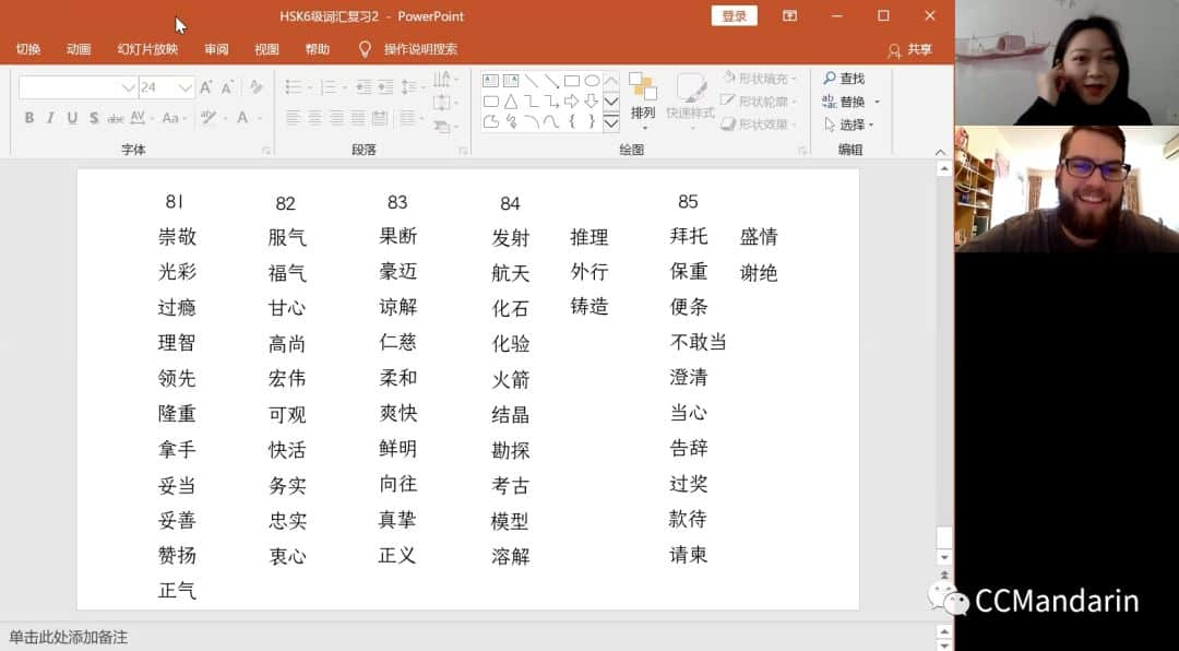 Killing Time? Learn Chinese Online