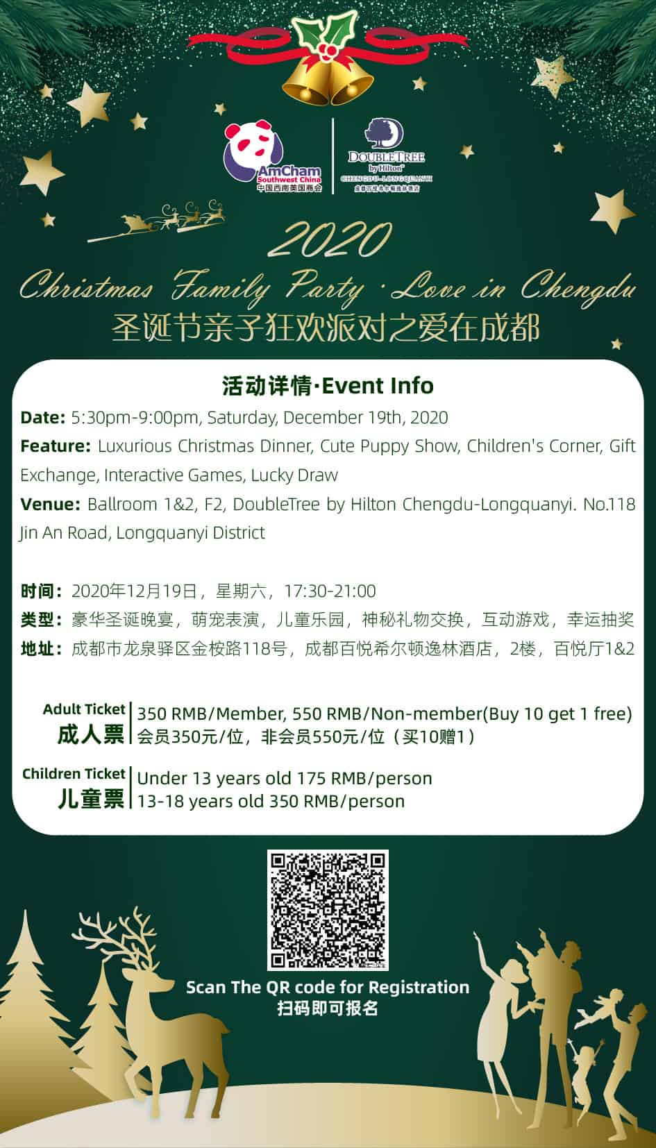 2020 AmCham Christmas Family Party · Love in Chengdu