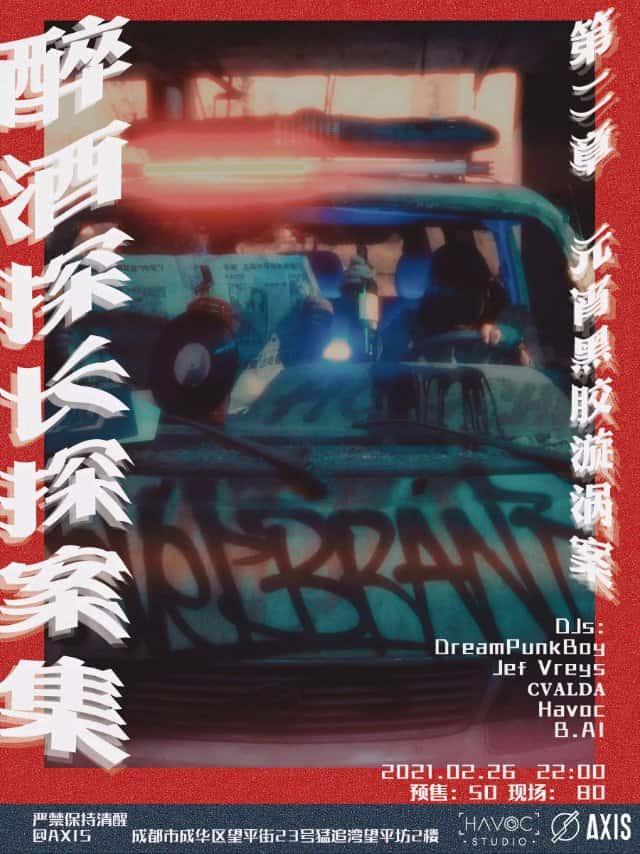 Feb.26: AXIS*DRUNK DETECTIVE Vol.2