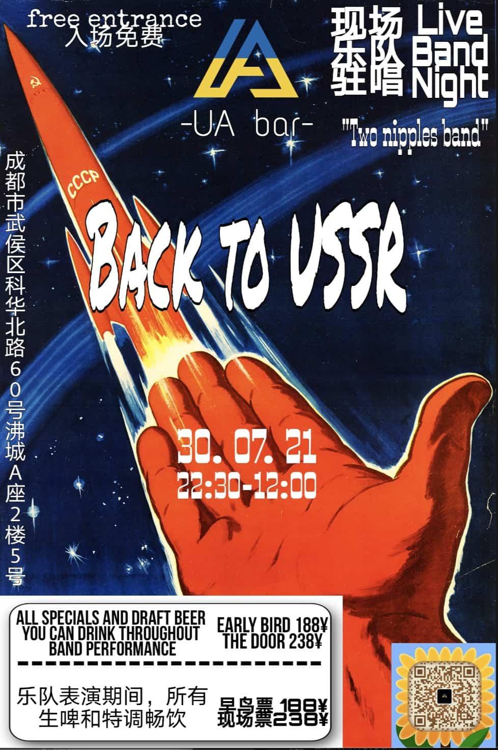 UA Bar Back to USSR party chengdu expat 1