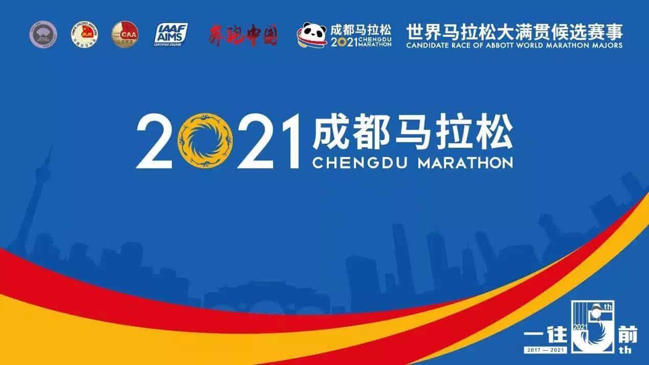 marathon 2021 chengdu expat 1