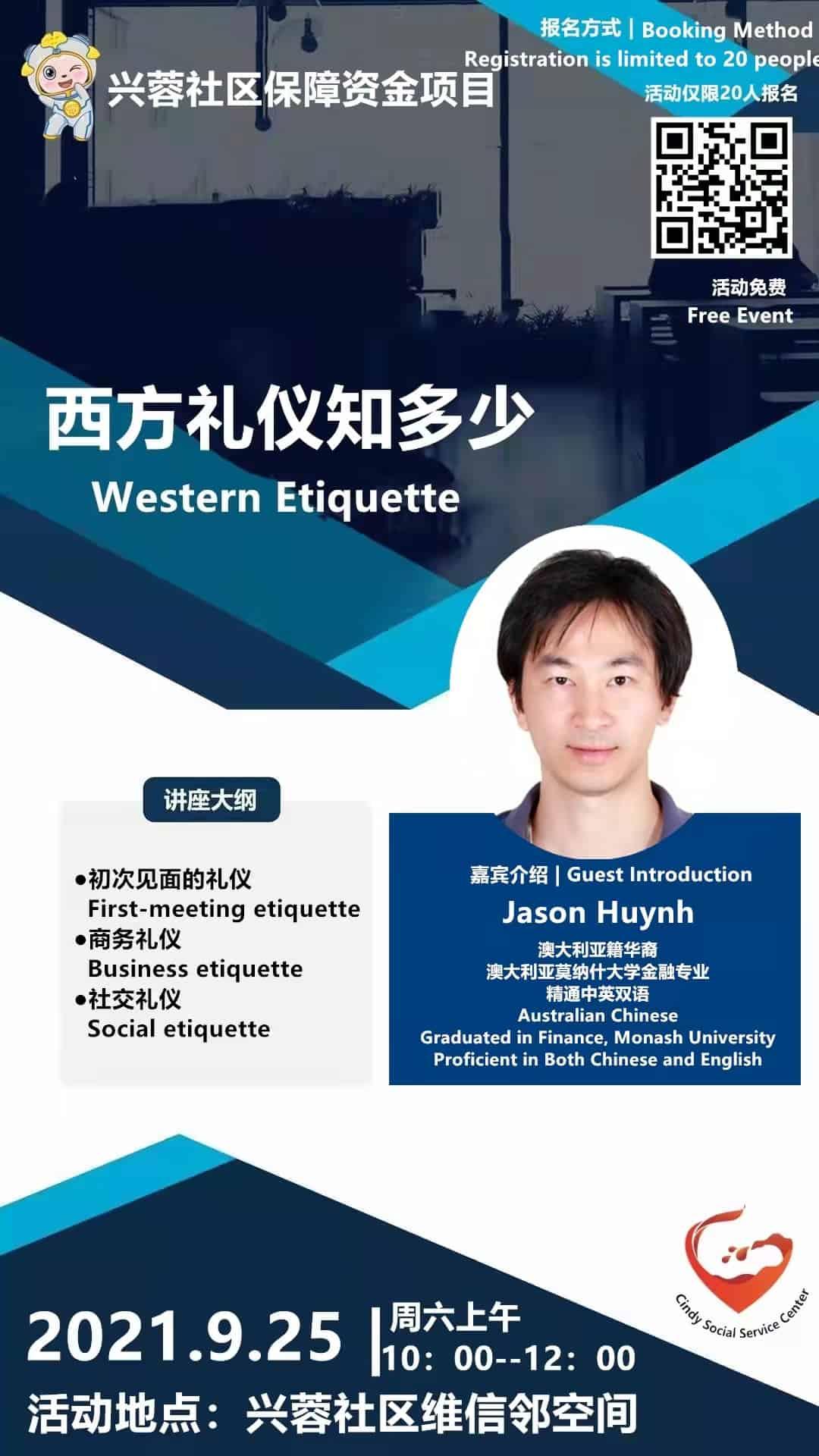 Learn about western etiquette event chengdu expat 1
