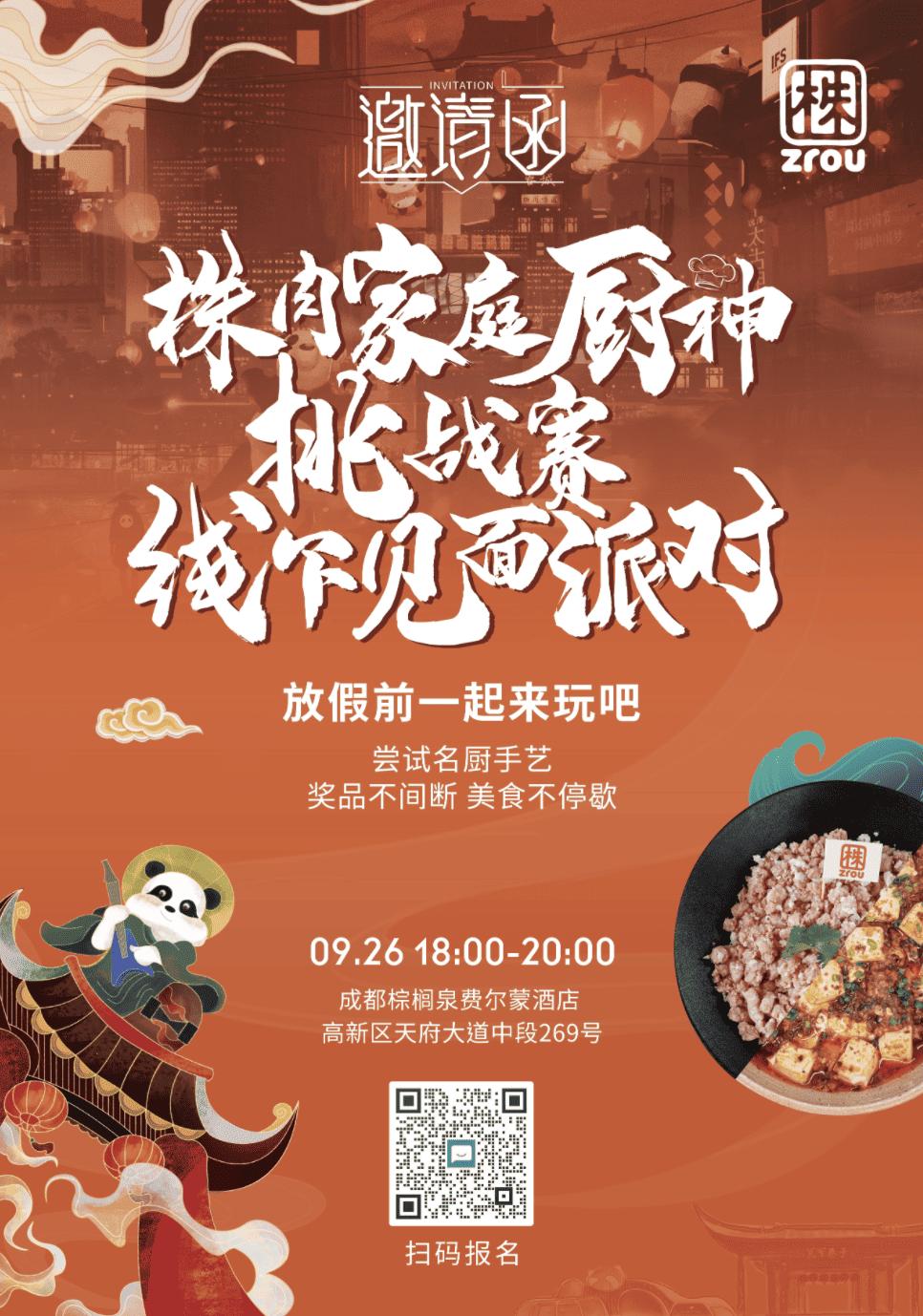 Zrou event Chengdu chengdu expat 1