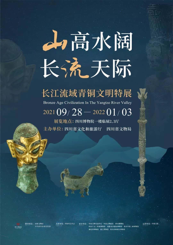 Bronze Age Civilization in the Yangtze River Valley Exhibition chengdu expat 1